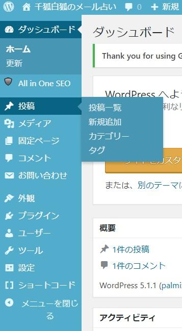 Wordpress投稿メニュー